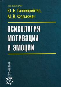 Гиппенрейтер Ю.Б., Фаликман М.В. Психология мотиваций и эмоций. Хрестоматия.