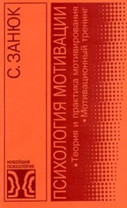 Занюк С. Психология мотивации. Теория и практика мотивирования. Мотивационный тренинг.