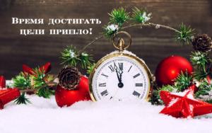 dostizhenie_celi-2