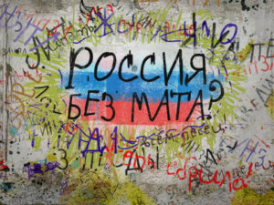 Россия без мата